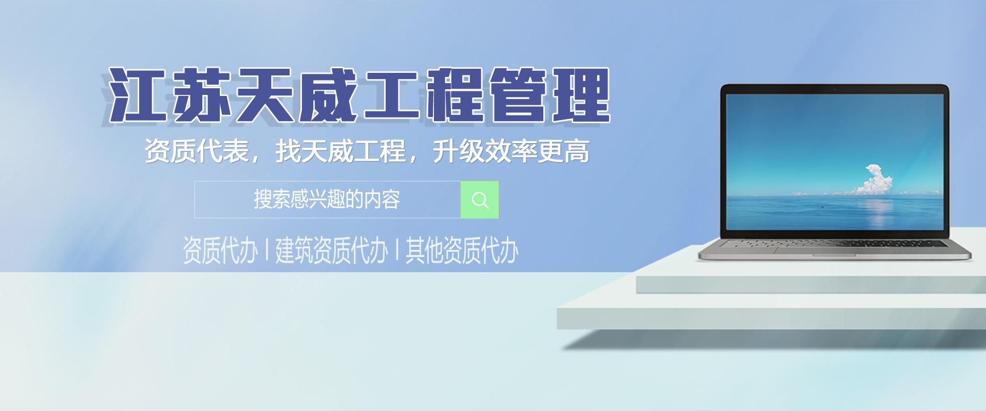 淮安资质代办公司